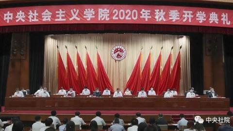 中央社院2020年秋季开学典礼在京举行