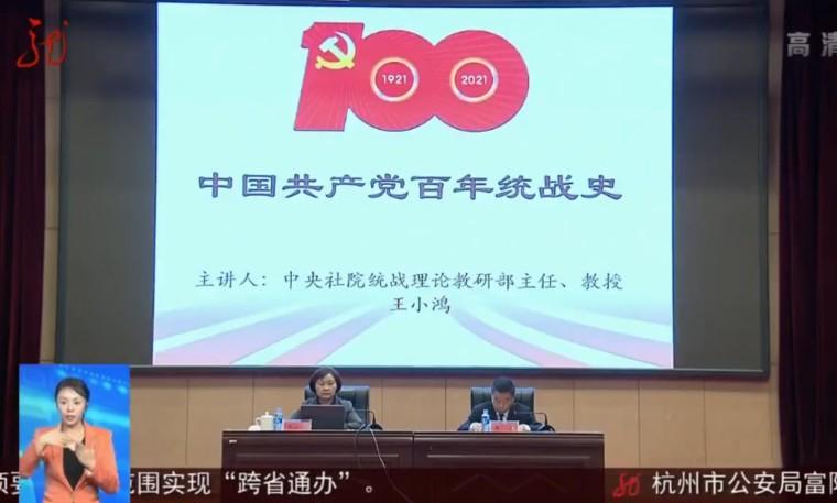 龙江统战学习APP上线仪式暨龙江同心讲坛报告会举行